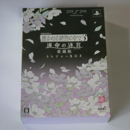 PSP新品/遥かなる時空の中で3/運命の迷宮/愛蔵版/トレジャーBOX/
