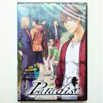 【BLゲーム高価買取】Paradise(PC)