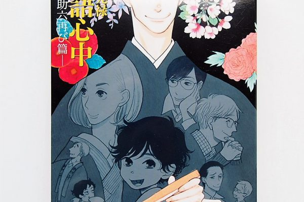 【高価買取】Blu-ray BOX『昭和元禄落語心中-助六再び篇-』