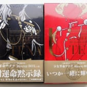 【高価買取】Blu-ray BOX『少女革命ウテナ』(初回限定生産)上下巻セット