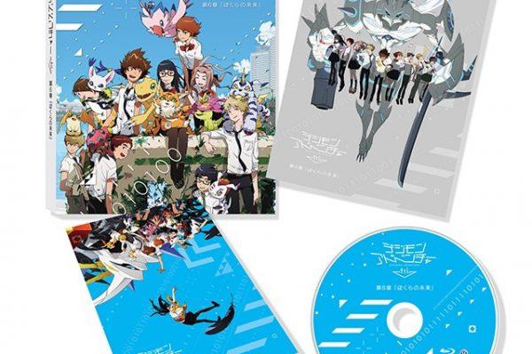 【買取強化】『デジモンアドベンチャー tri.』DVD・Blu-ray