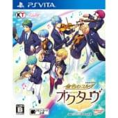 【買取強化】乙女ゲーム『金色のコルダ オクターヴ』(PS Vita)