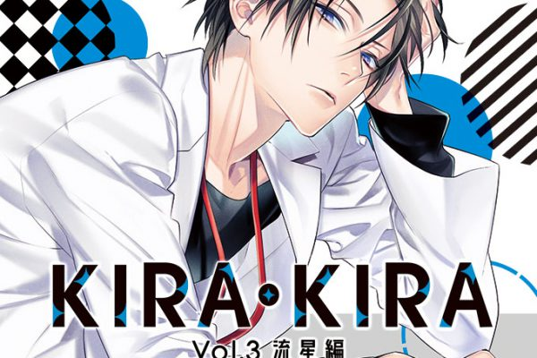 【買取強化】ドラマCD『KIRA・KIRA Vol.3 流星編』