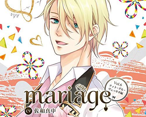 【買取強化】ドラマCD『mariageVol.6 -ティト・デル・ヴェッキオ編-』