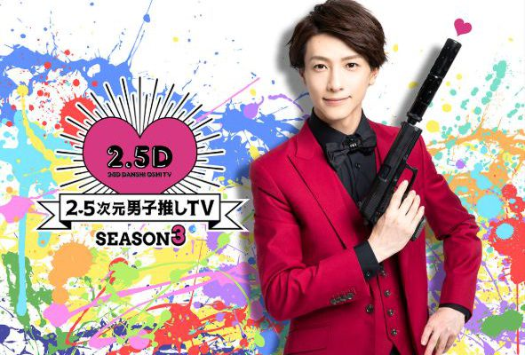 【買取強化】Blu-ray BOX『2.5次元男子推しTV シーズン3』