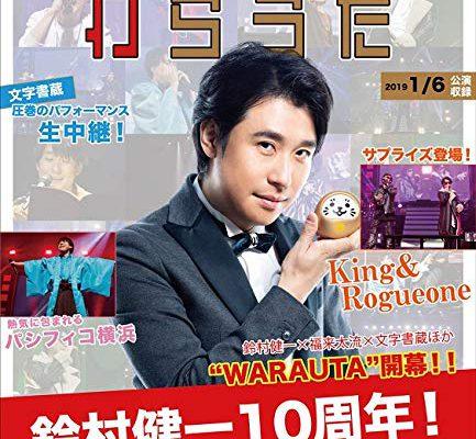 """【買取強化】『鈴村健一 LIVE 2019 """"WARAUTA"""" LIVE Blu-ray』"""