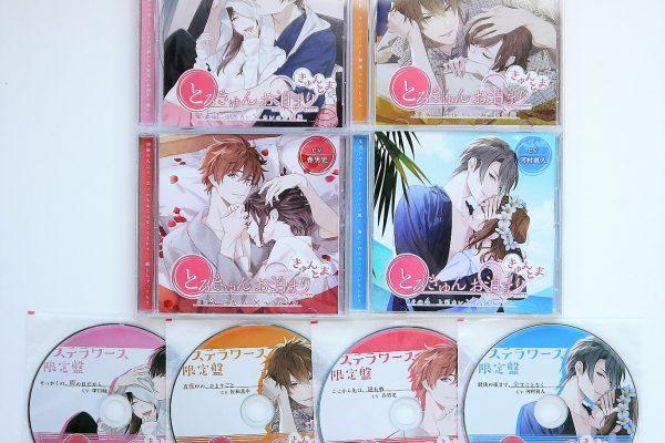 ドラマCD『とろきゅんお泊まり -きゅんとま-』シリーズ全巻高価買取!