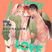 【買取強化】BLCD『三兄弟、おにいちゃんの恋』