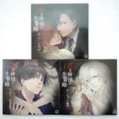 ドラマCD『逝き神様の生贄婚』シリーズ買取いたしました!