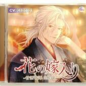ドラマCD『花の嫁入り -甘酒奇譚 白蛇録-』買取いたしました!