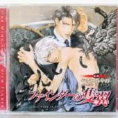 BLCD『ファインダーの隻翼』高価買取!