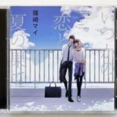 BLCD『いつかの恋と夏の果て』買取致しました!