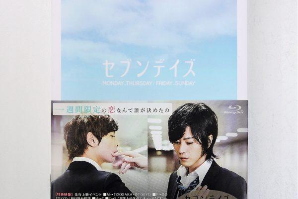 【高価買取】Blu-ray『セブンデイズ』
