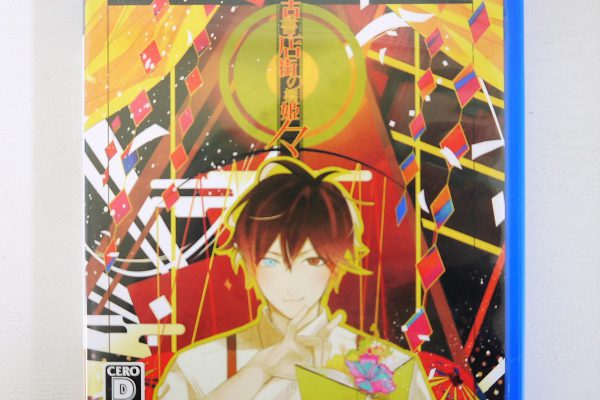 【BLゲーム高価買取】『古書店街の橋姫 々』(PS Vita)