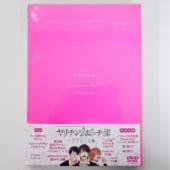 【高価買取】DVD『ヤリチン☆ビッチ部』モリモーリ版