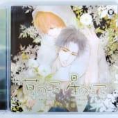 BLCD『草の冠 星の冠 ―恒久夏国―』高価買取致しました!