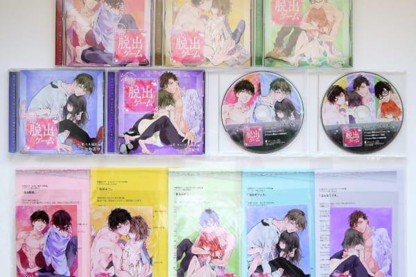 【高価買取】ドラマCD『淫蜜脱出ゲーム』