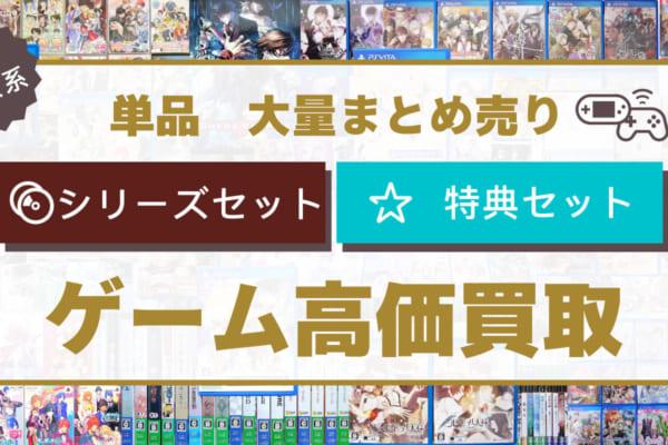 ブラックローズのBL・乙女ゲーム高価買取!