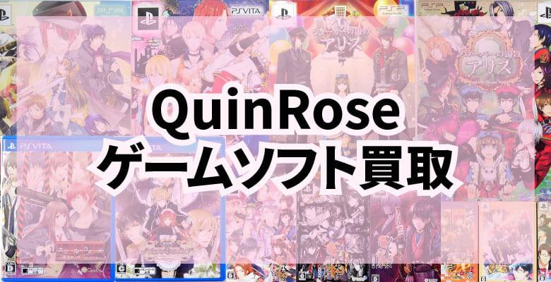 【買取】QuinRose(クインロゼ)ゲームソフト
