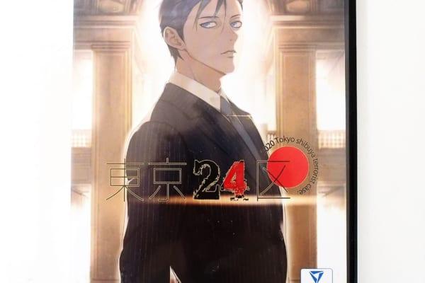 【BLゲーム高価買取】東京24区(PC)