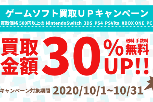 【買取キャンペーン】対象ゲームソフト買取価格30%UP!|お知らせ