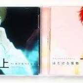 BLCD『はだける怪物』[初回限定盤]高価買取!