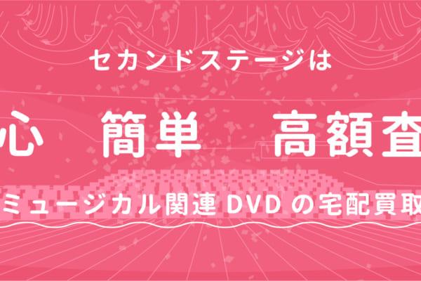 2.5次元舞台・ミュージカル商品買取専門店がオープン!