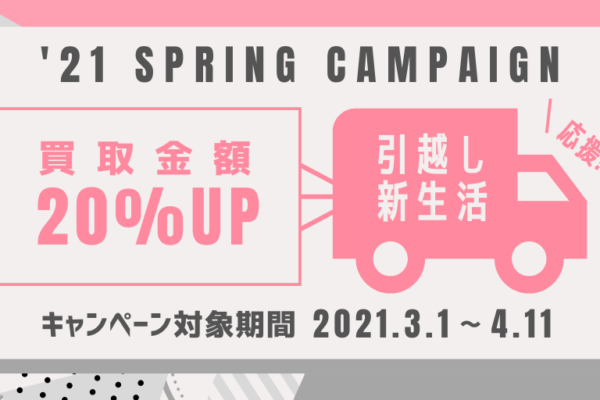 【買取キャンペーン】買取金額20%UP!春のキャンペーン|お知らせ
